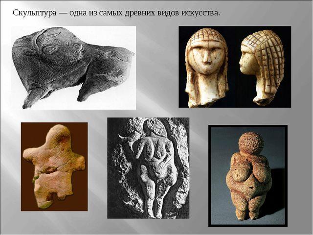 Скульптура — одна из самых древних видов искусства.