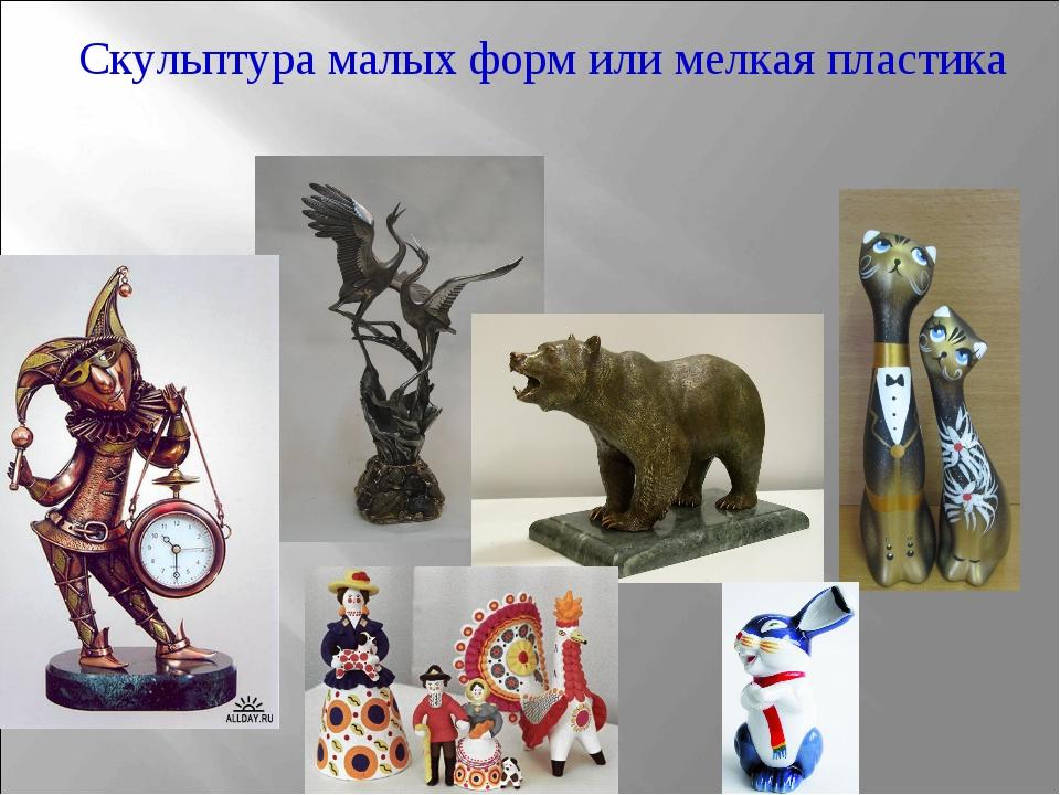 Скульптура малых форм или мелкая пластика