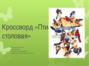 Кроссворд «Птичья столовая» Выполнила:Якушева Юлия, Ученица 8 класса Руководи