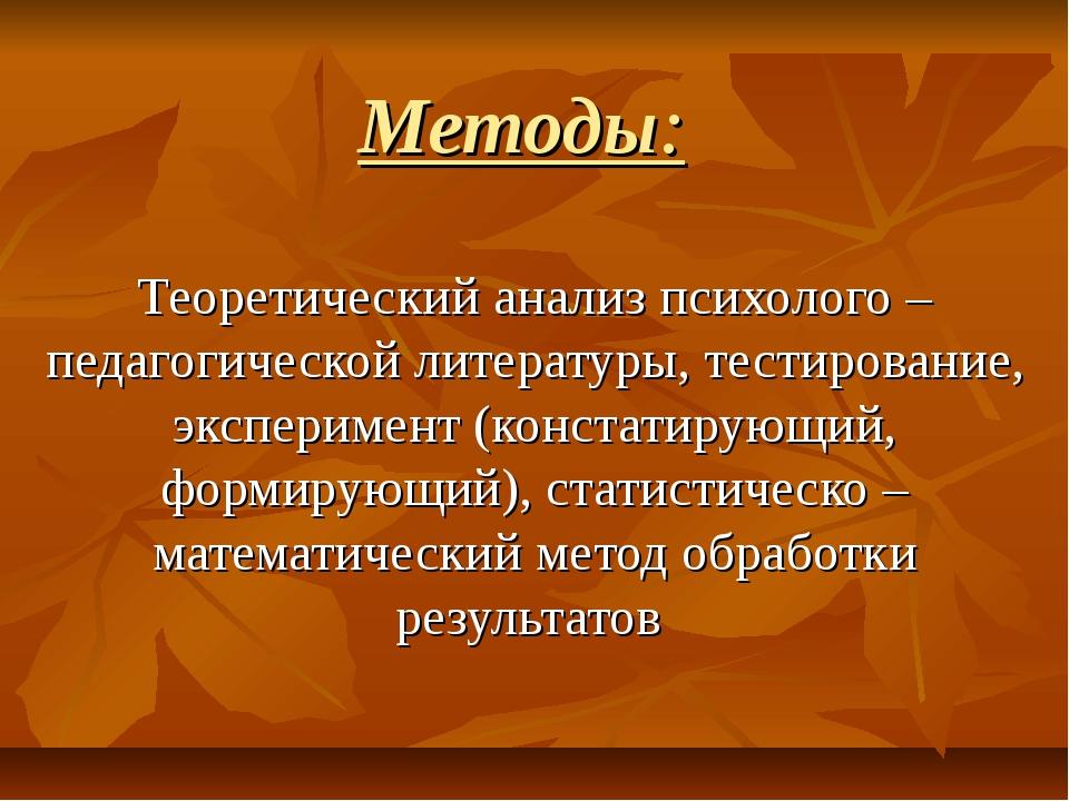 Методы: Теоретический анализ психолого – педагогической литературы, тестирова...