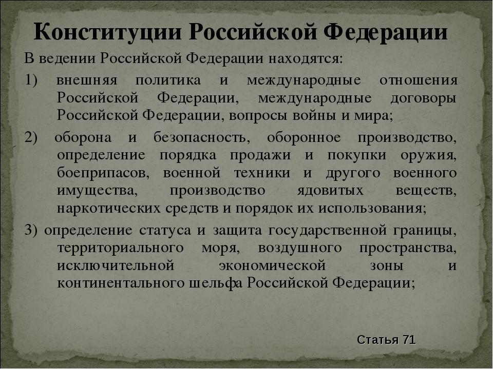 В ведении российской федерации находятся