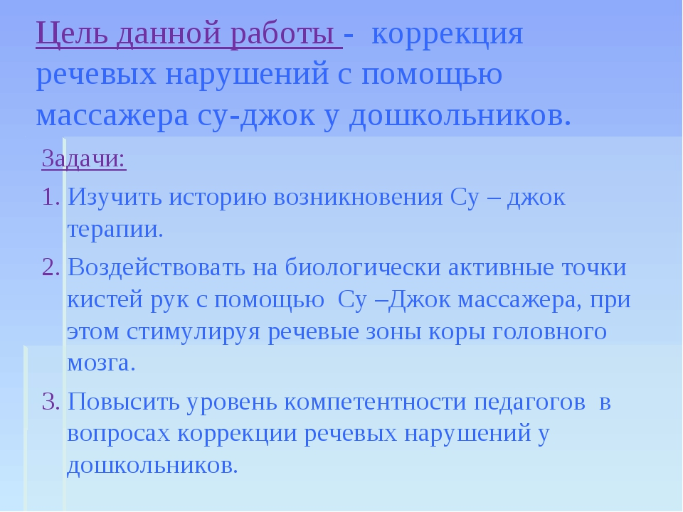Цель данной работы - коррекция речевых нарушений с помощью массажера су-джок...