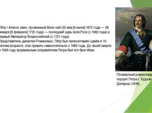 Посмертный романтизированный портрет Петра I. Художник Поль Деларош (1838). П