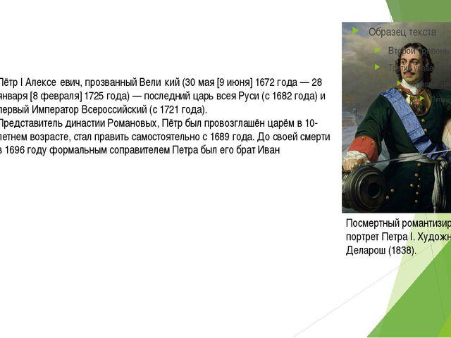 Посмертный романтизированный портрет Петра I. Художник Поль Деларош (1838). П...