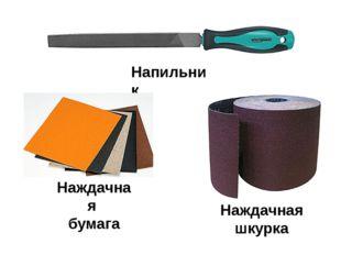 Напильник Наждачная бумага Наждачная шкурка Поверхности деревянных деталей дл