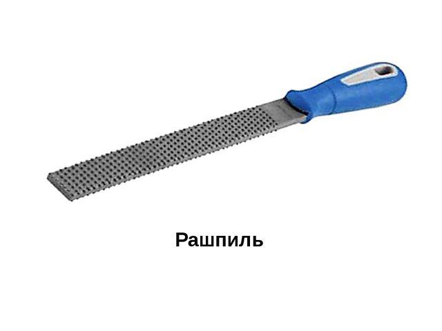 Рашпиль Для грубой зачистки поверхностей древесины применяют напильники с кру...