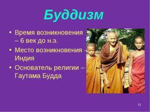 * Буддизм Время возникновения – 6 век до н.э. Место возникновения - Индия Осн