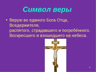 * Символ веры Верую во единого Бога Отца, Вседержителя, распятого, страдавшег