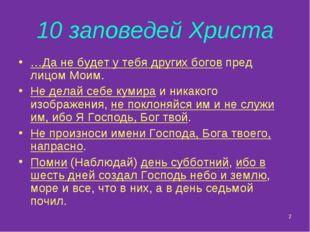 * 10 заповедей Христа …Да не будет у тебя других богов пред лицом Моим. Не де