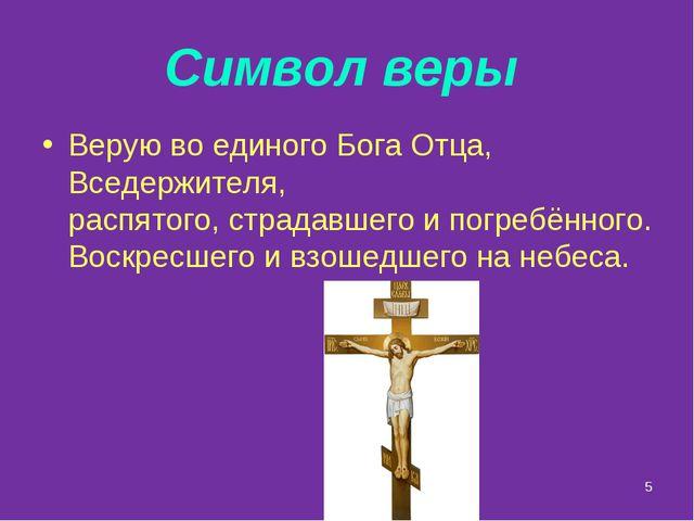 * Символ веры Верую во единого Бога Отца, Вседержителя, распятого, страдавшег...