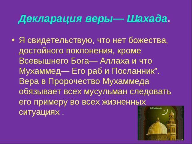 * Декларация веры— Шахада. Я свидетельствую, что нет божества, достойного пок...