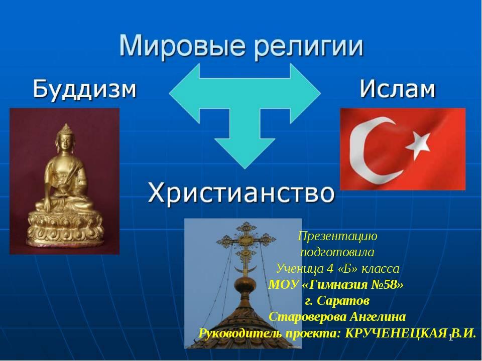 * Презентацию подготовила Ученица 4 «Б» класса МОУ «Гимназия №58» г. Саратов...