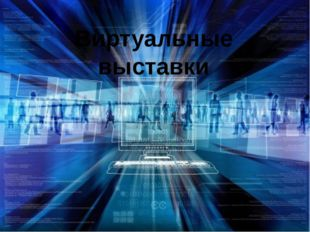 Виртуальные выставки