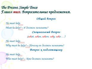 The Present Simple Tense Глагол must. Вопросительные предложения. Общий вопро