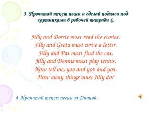 3. Прочитай текст песни и сделай подписи под картинками в рабочей тетради ().