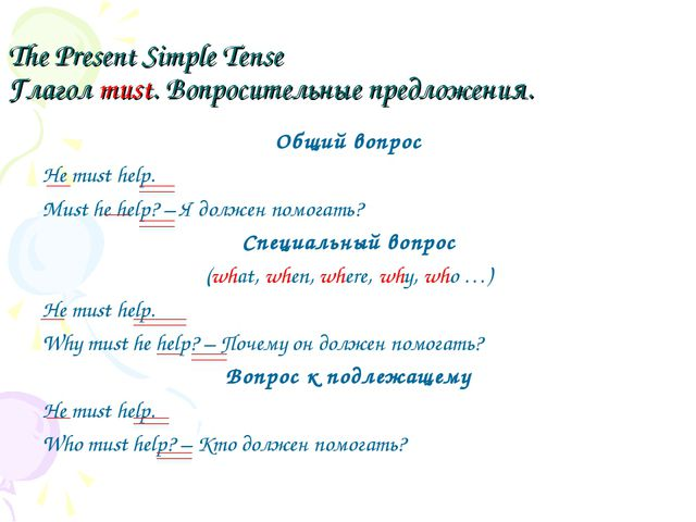 The Present Simple Tense Глагол must. Вопросительные предложения. Общий вопро...
