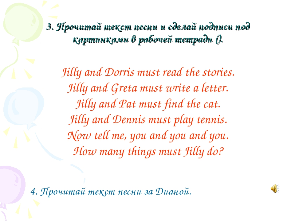 3. Прочитай текст песни и сделай подписи под картинками в рабочей тетради ()....