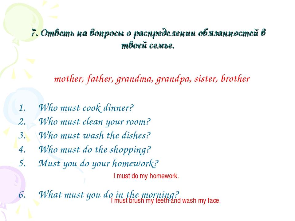7. Ответь на вопросы о распределении обязанностей в твоей семье. Who must coo...