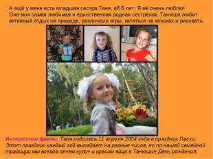 А ещё у меня есть младшая сестра Таня, ей 8 лет. Я её очень люблю! Она моя са