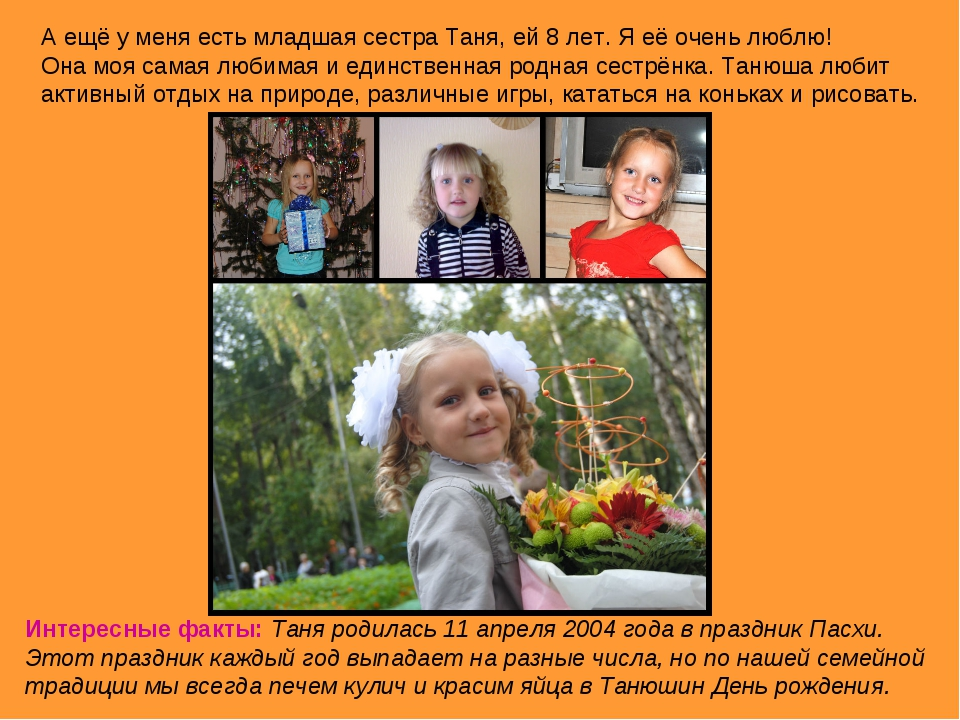 А ещё у меня есть младшая сестра Таня, ей 8 лет. Я её очень люблю! Она моя са...