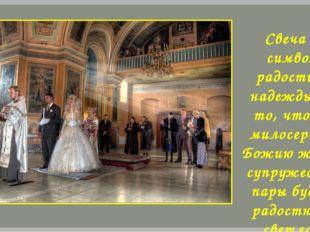 Свеча – символ радости и надежды на то, что по милосердию Божию жизнь супруже