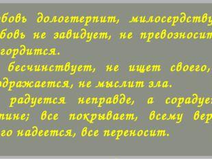 Любовь дологтерпит, милосердствует, любовь не завидует, не превозносится, не