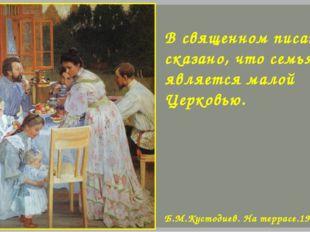 Б.М.Кустодиев. На террасе.1906 В священном писании сказано, что семья являетс