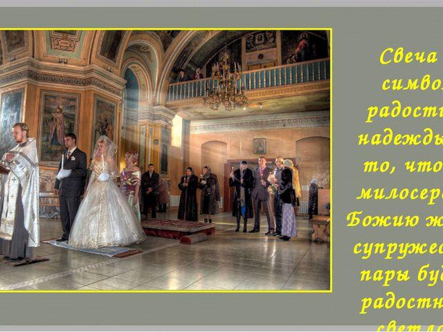 Свеча – символ радости и надежды на то, что по милосердию Божию жизнь супруже...