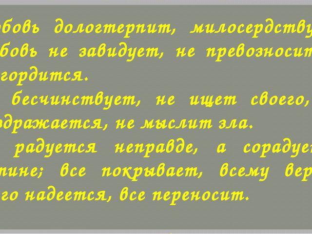 Любовь дологтерпит, милосердствует, любовь не завидует, не превозносится, не...