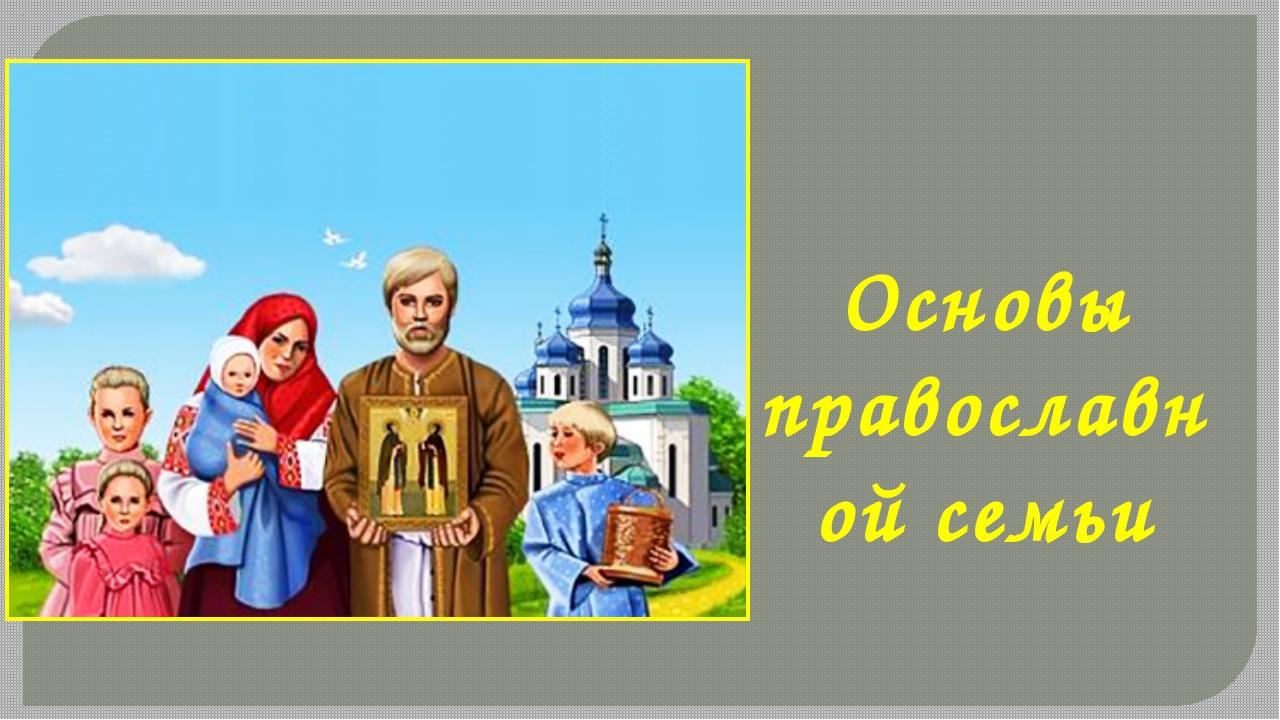 Основы православной семьи