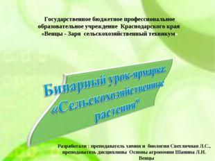 Государственное бюджетное профессиональное образовательное учреждение Краснод