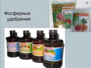 Фосфорные удобрения 56