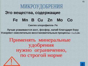 Это вещества, содержащие Fe Mn B Cu Zn Mo Co Синтез хлорофилла- Fe Лучше усва