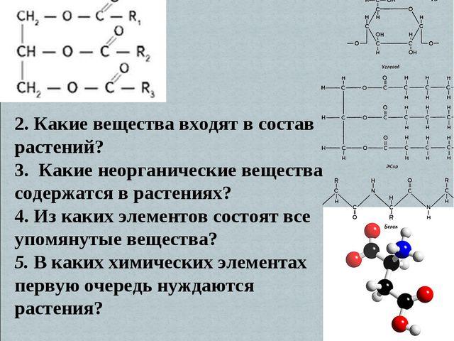 2. Какие вещества входят в состав растений? 3. Какие неорганические вещества...