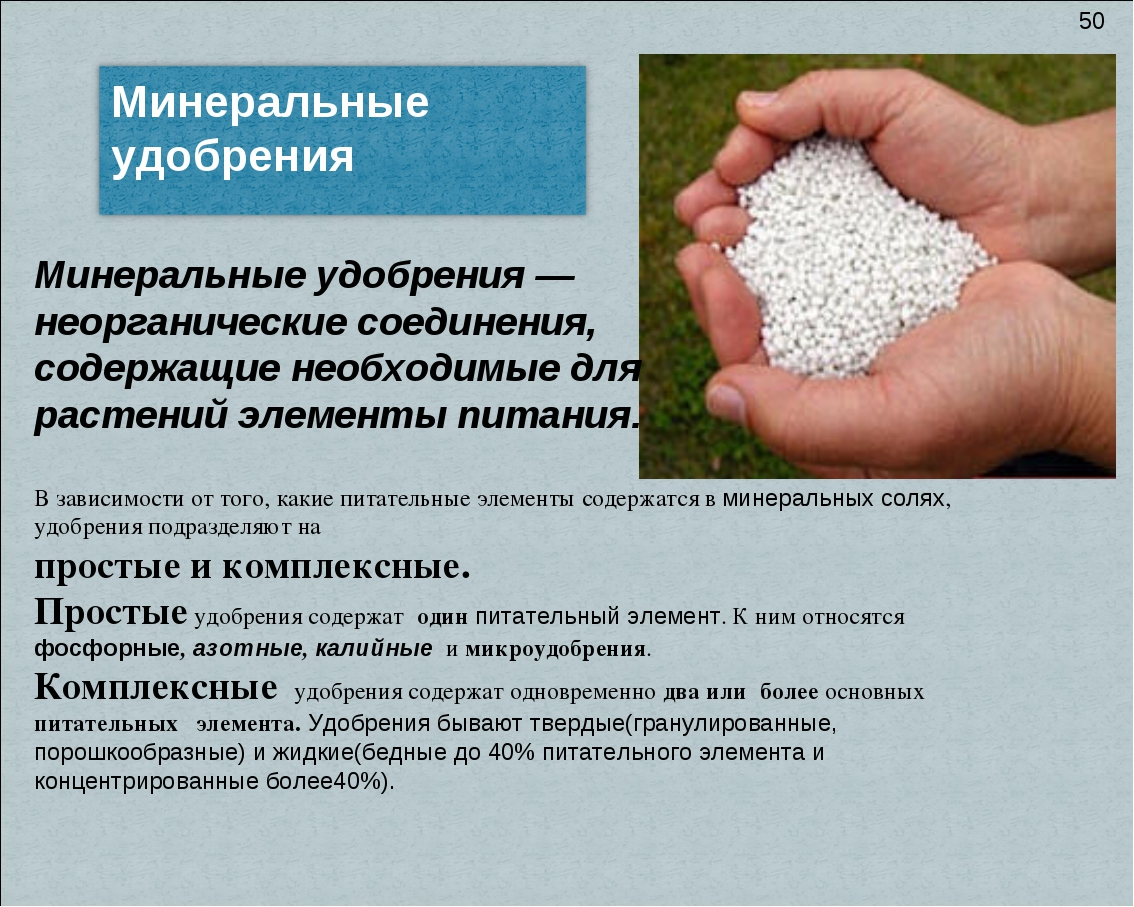 В зависимости от того, какие питательные элементы содержатся в минеральных с...