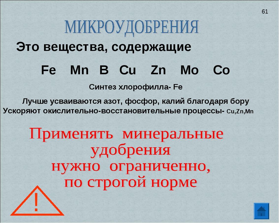 Это вещества, содержащие Fe Mn B Cu Zn Mo Co Синтез хлорофилла- Fe Лучше усва...