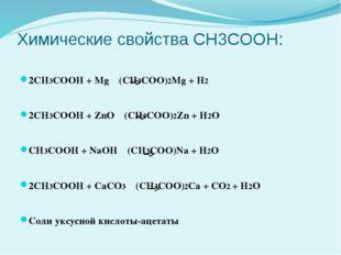 Химические свойства CH3COOH: 2CH3COOH + Mg (CH3COO)2Mg + H2 2CH3COOH + ZnO (C