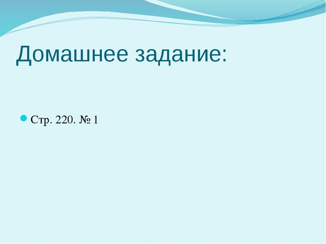 Домашнее задание: Стр. 220. № 1