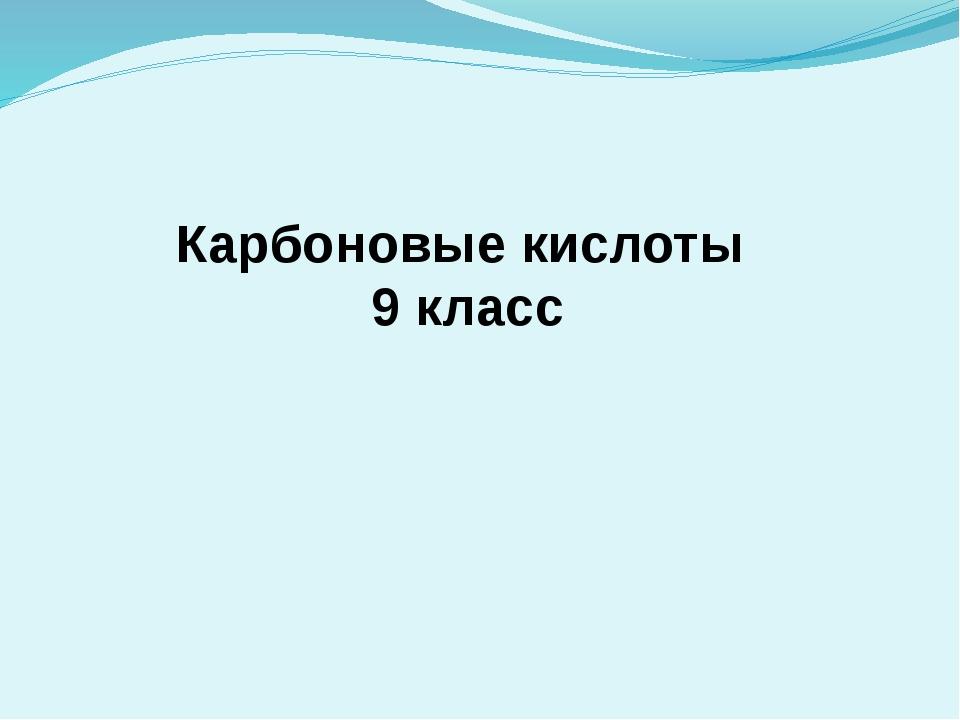 Карбоновые кислоты 9 класс