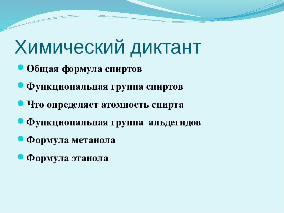Химический диктант Общая формула спиртов Функциональная группа спиртов Что оп...