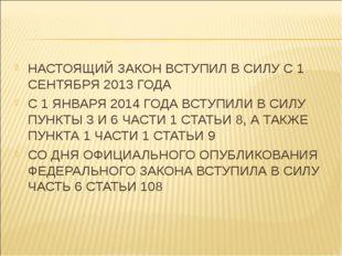 НАСТОЯЩИЙ ЗАКОН ВСТУПИЛ В СИЛУ С 1 СЕНТЯБРЯ 2013 ГОДА С 1 ЯНВАРЯ 2014 ГОДА ВС