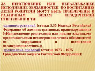 административной (статья 5.35 Кодекса Российской Федерации об административны