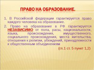 1. В Российской федерации гарантируется право каждого человека на образование