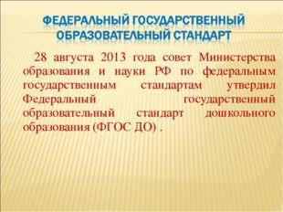 28 августа 2013 года совет Министерства образования и науки РФ по федеральны
