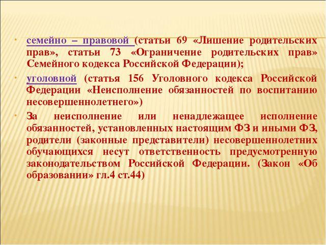 семейно – правовой (статьи 69 «Лишение родительских прав», статьи 73 «Огранич...