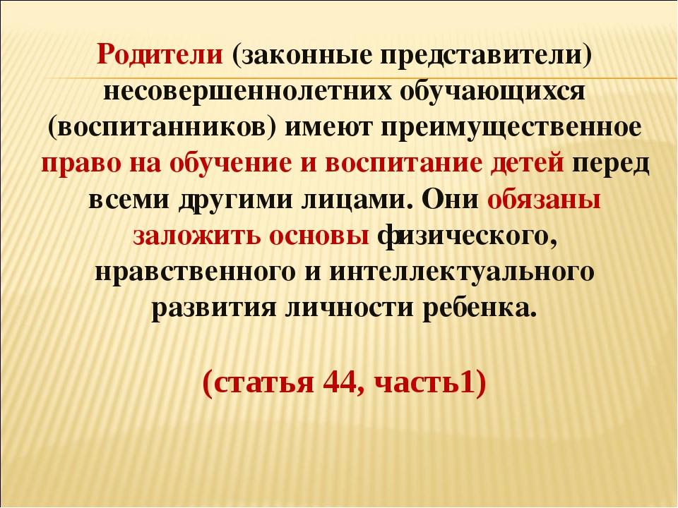 Родители (законные представители) несовершеннолетних обучающихся (воспитанник...