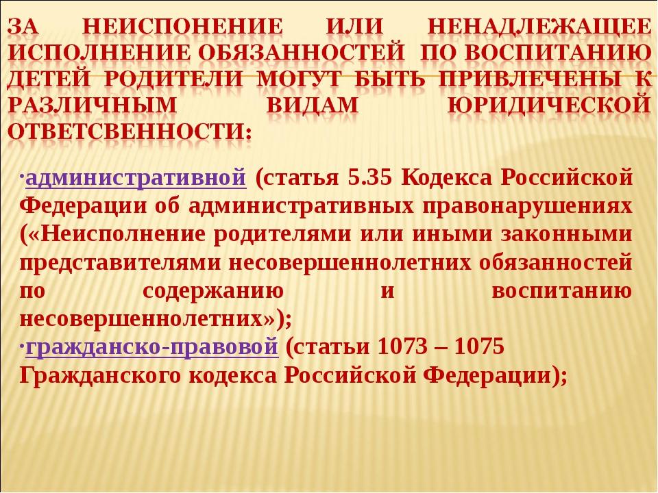 административной (статья 5.35 Кодекса Российской Федерации об административны...