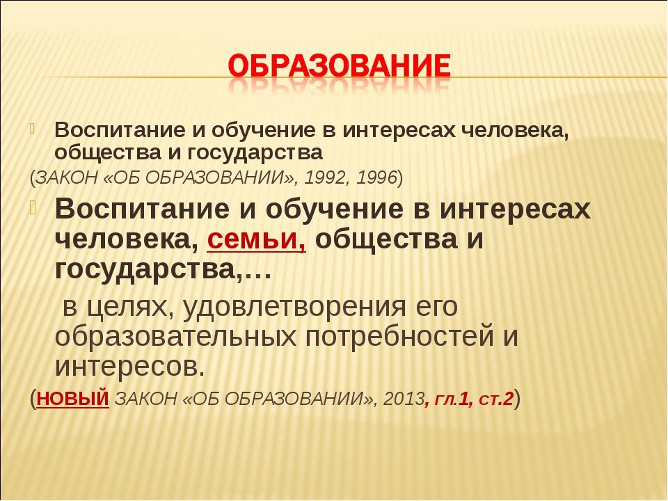 Воспитание и обучение в интересах человека, общества и государства (ЗАКОН «ОБ...