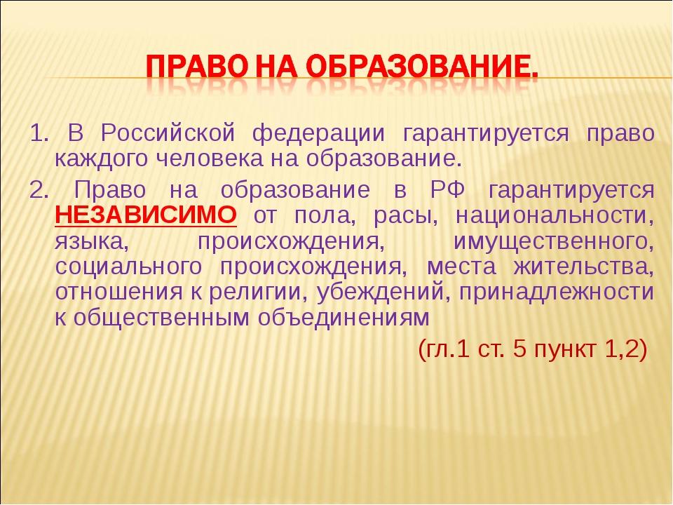 1. В Российской федерации гарантируется право каждого человека на образование...