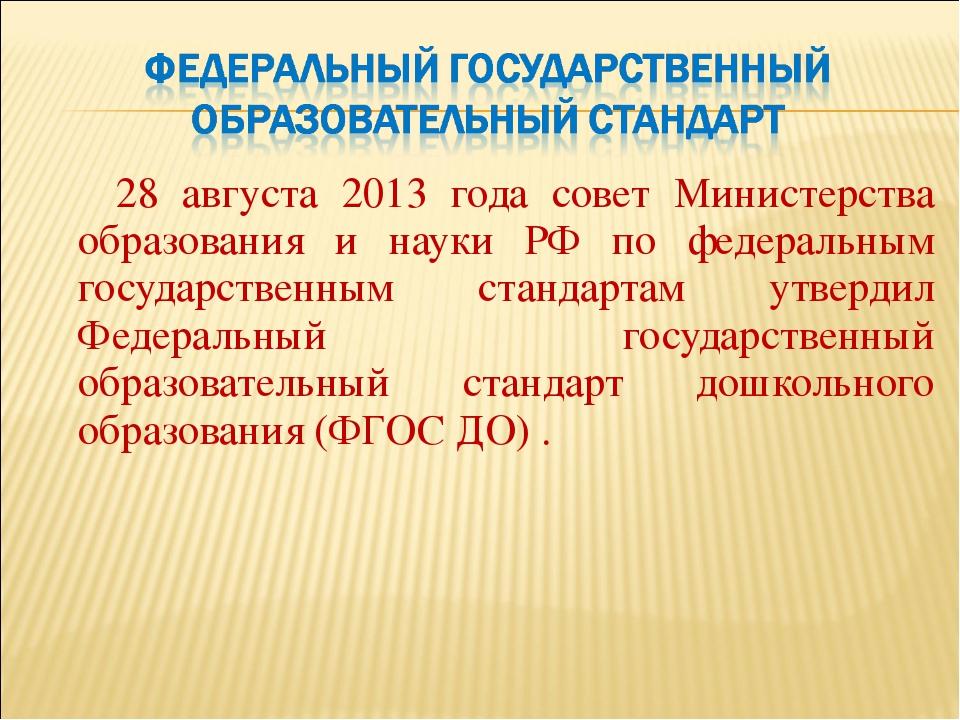 28 августа 2013 года совет Министерства образования и науки РФ по федеральны...